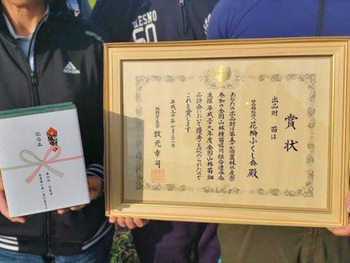 写真:コンテナ苗栽培 賞状